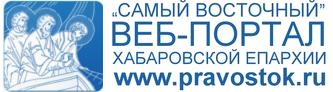 Информационно-просветительский портал Хабаровской епархии